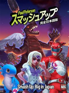 Smash Up: Big in Japan kiegészítő Ajándéktárgyak